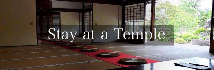 お寺に泊まる