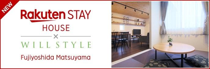 Rakuten STAY HOUSE x WILL STYLE Fujiyoshida Matsuyama