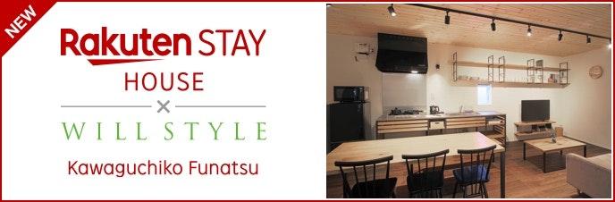 Rakuten STAY HOUSE x WILL STYLE Kawaguchiko Funatsu