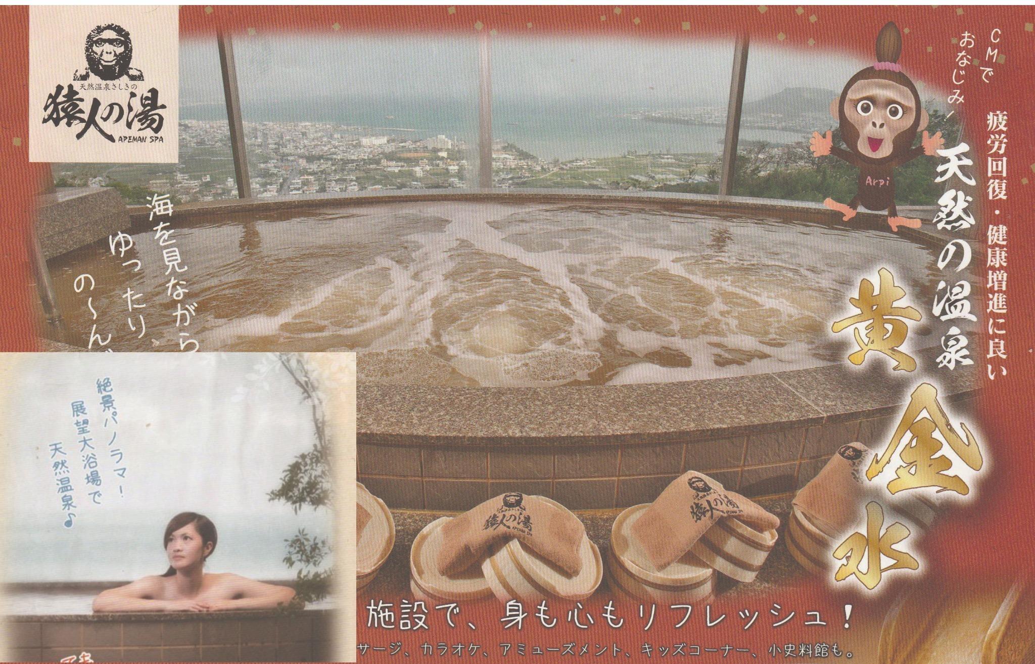 大きな窓から海を見ながら温泉。猿人の湯。