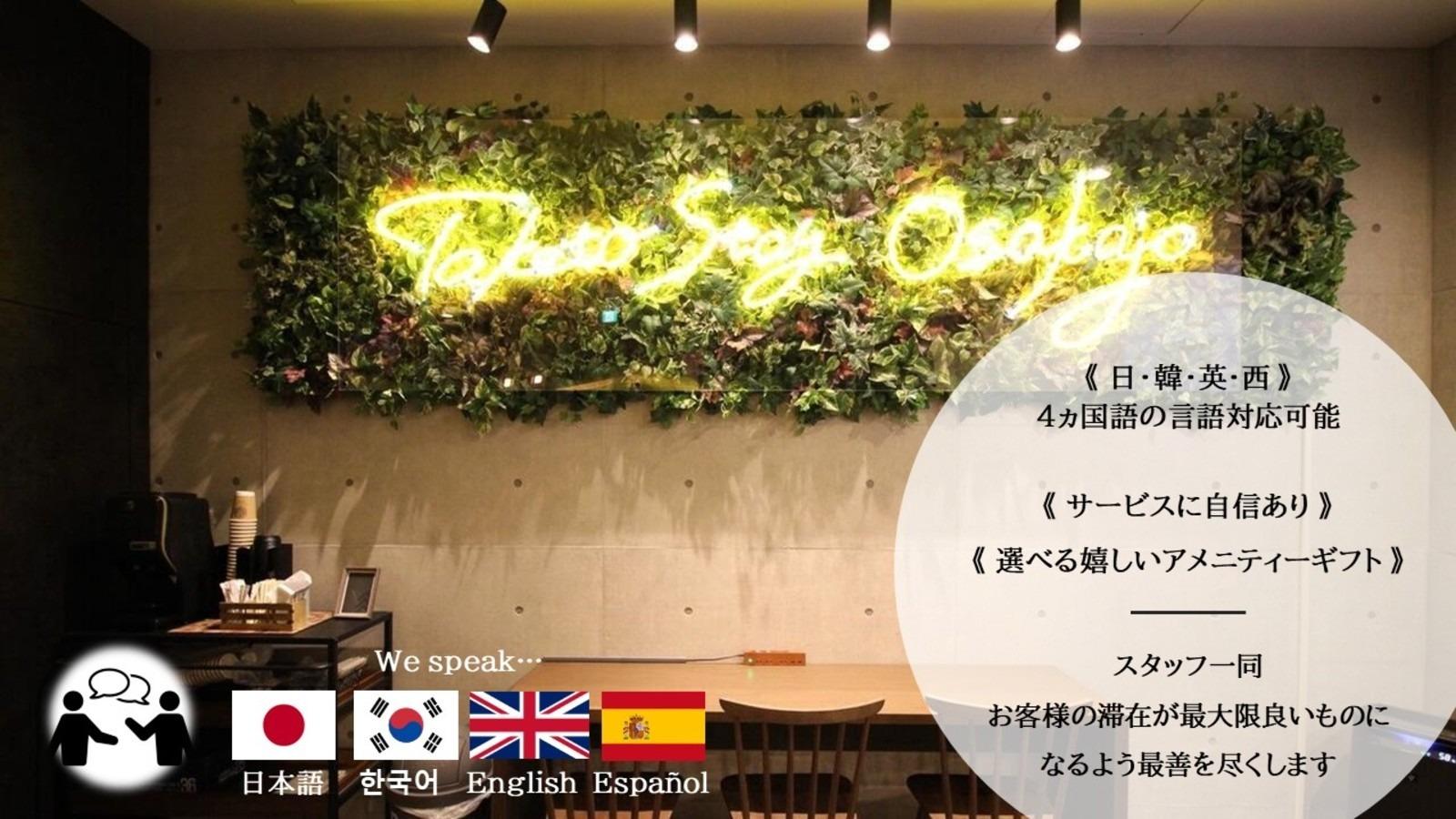 TO201:最大4名/無料コーヒーサービス有!/JR京橋駅徒歩2分