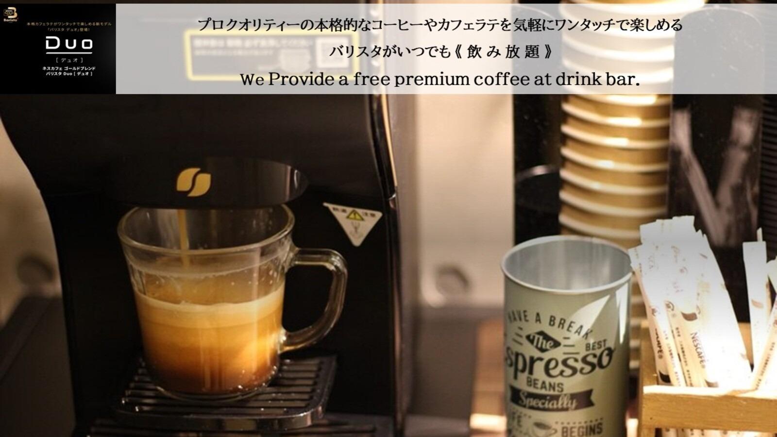 TO401:最大4名/無料コーヒーサービス有!/JR京橋駅徒歩2分