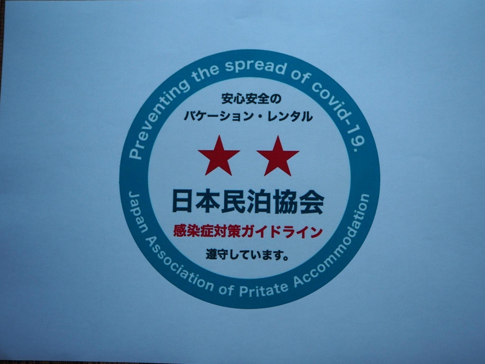 新型コロナウイルス感染症対策ガイドライン認定許可証