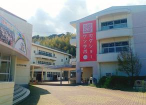 カタショー・ワンラボ(旧片浜小学校)施設全景
