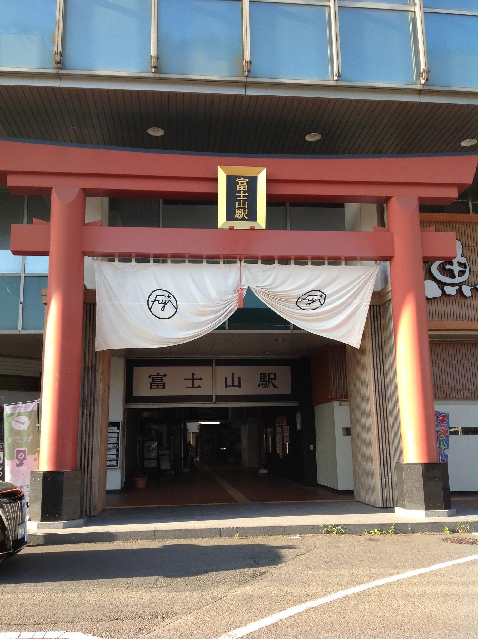 富士山駅から徒歩10分