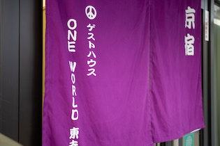 京都駅から一駅世界遺産東寺2分施設全景