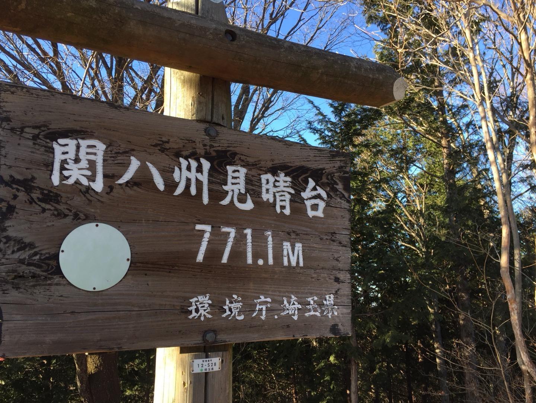関八州見晴台、車で25分ほど