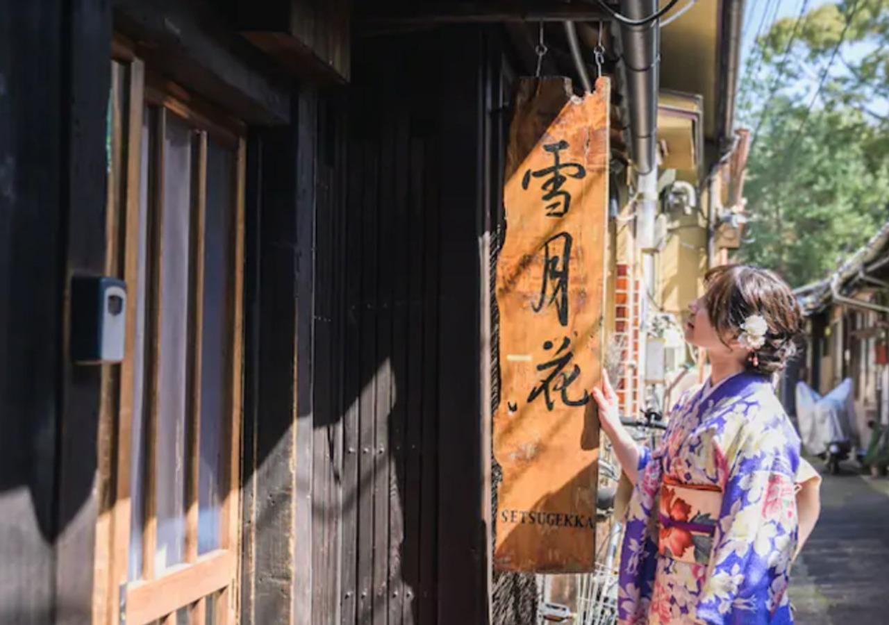 侘び寂を感じる伝統的な京町家