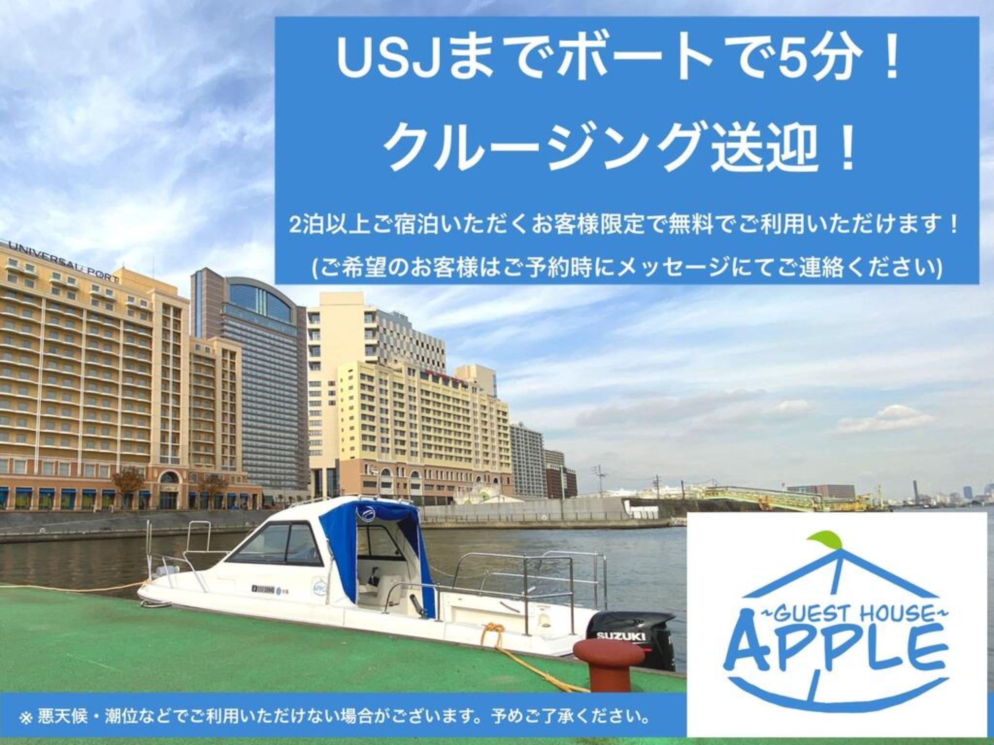 101号室(グラウンドフロア) USJまでボートで送迎5分!!