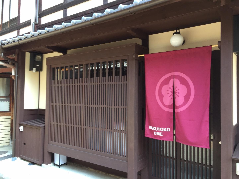 "RAKUTOKO ""梅"" 伝統的な京都町家フルリノベーション 京都駅から2駅"