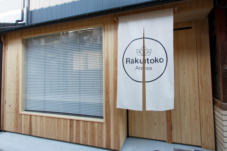 京都町屋フルリノベーションモダン町屋 二条駅徒歩7分、二条城