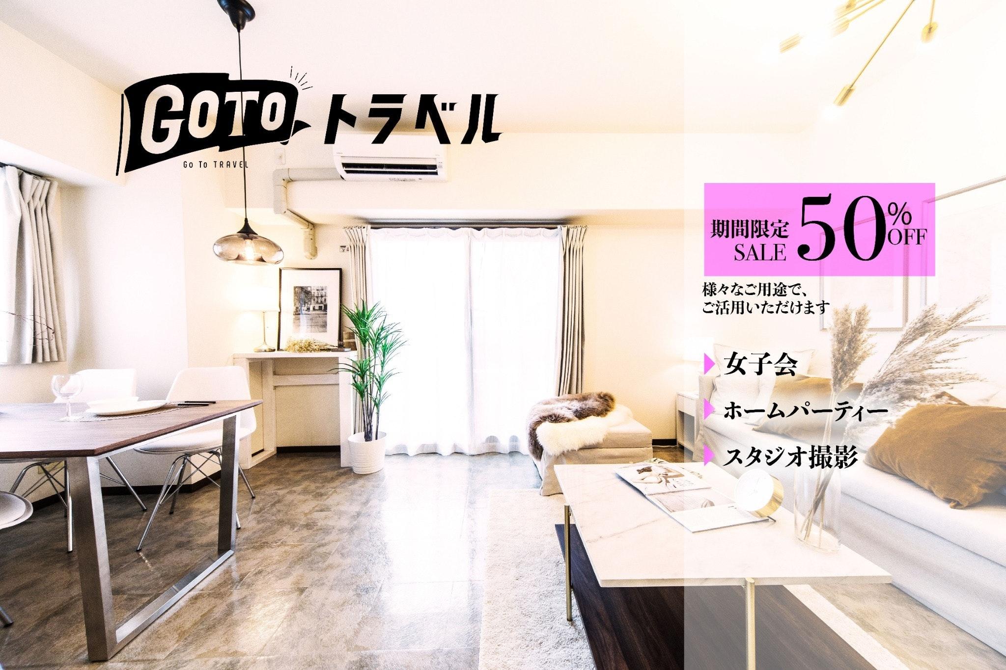 広々リビング/心斎橋/Switch/Amazonプライムビデオ/プロジェクター