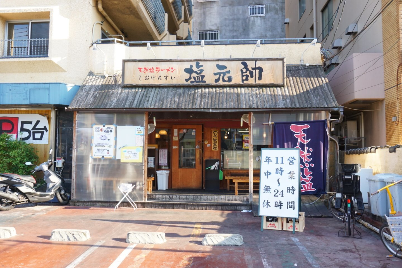 "Ramen shop ""Shiogensui"""