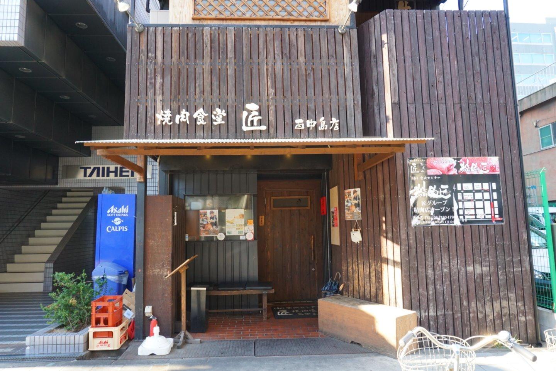 "Grilled meat ""Takumi"""