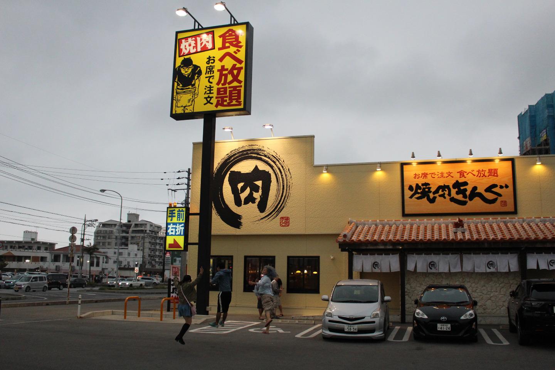 焼肉キング北谷店
