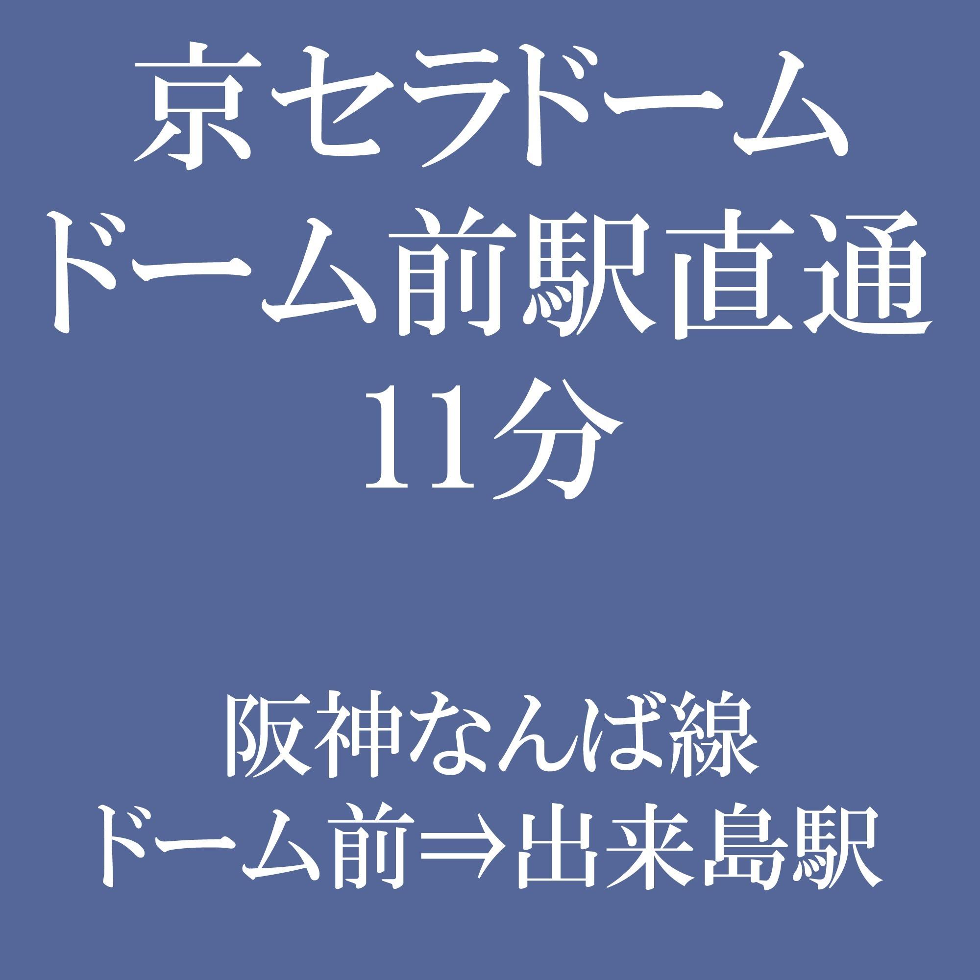 京セラドームまでアクセス抜群!