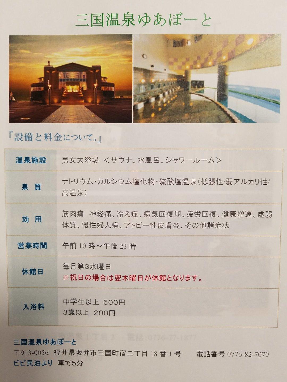 ビビ民泊/民泊【Vacation STAY提供】 image