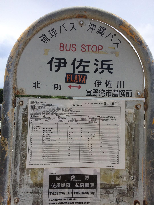 空港より伊佐浜バス停下車1分