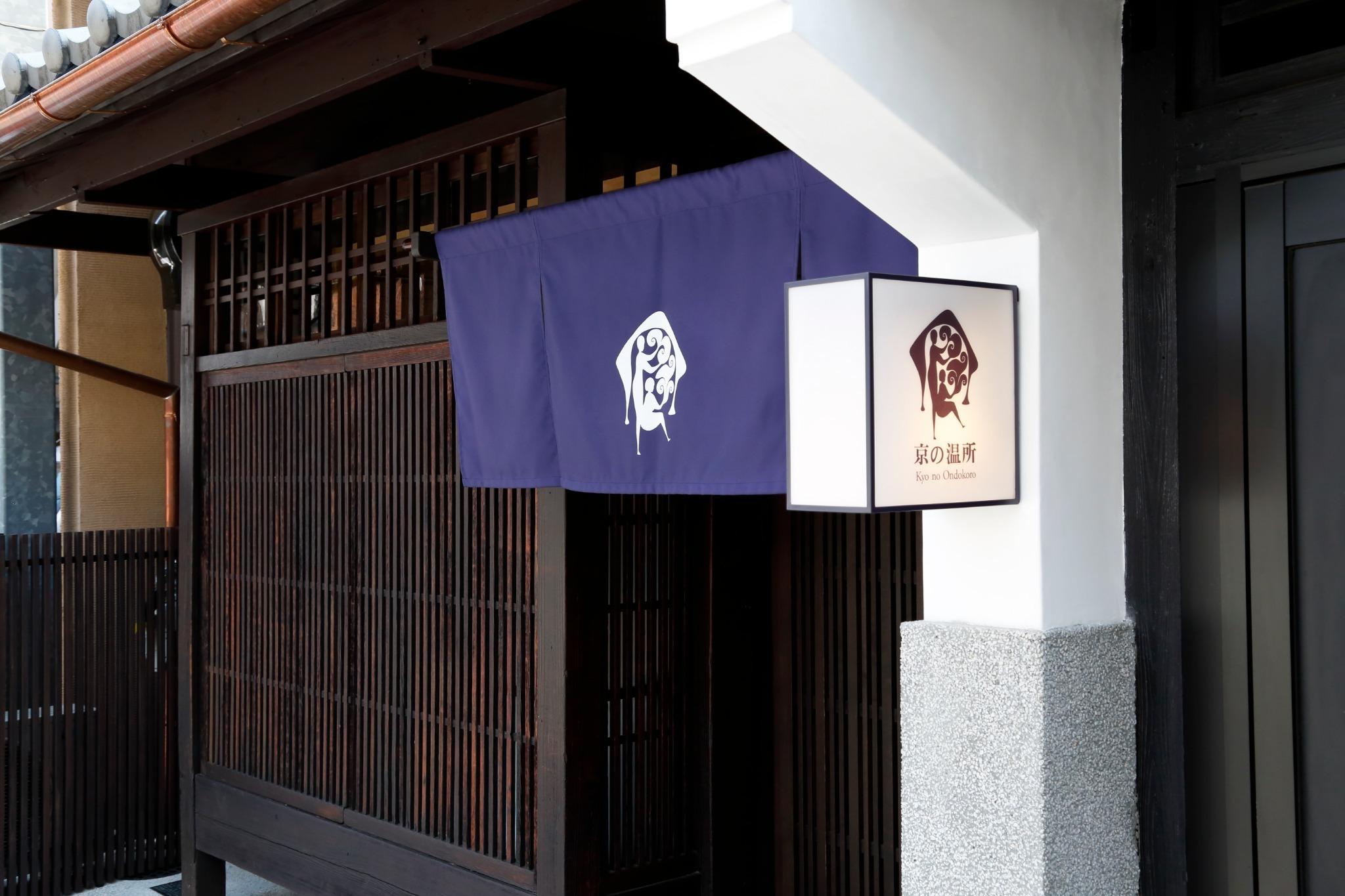 「京の温所」ロゴマークを手がけたのは望月通陽。「京の温所」のコンセプト、「滞在する人たちが それぞれの息に合わせて形づくる あたらしいもうひとつの日常」を表しています。