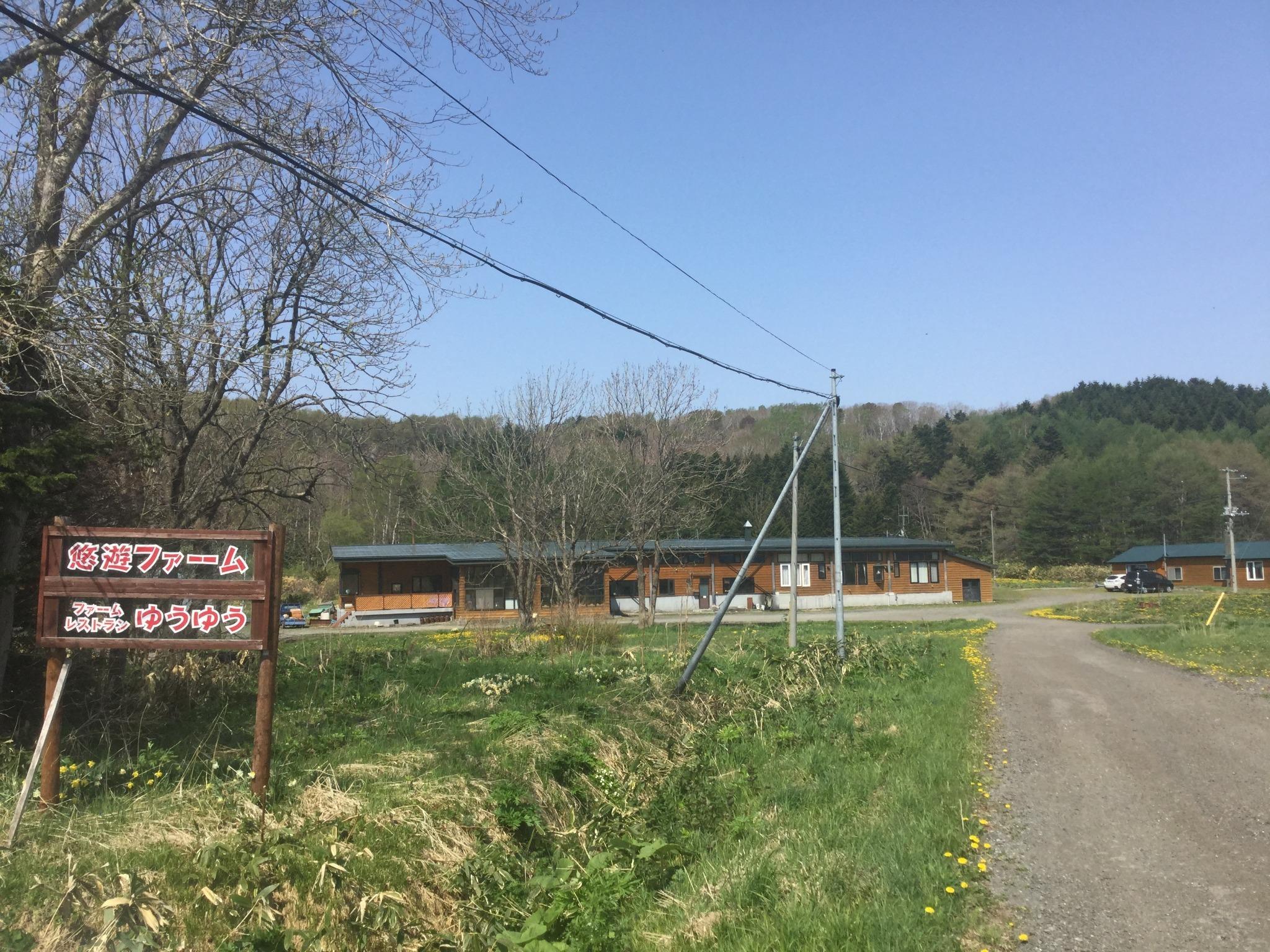 【Entrance to YUYU Farm】