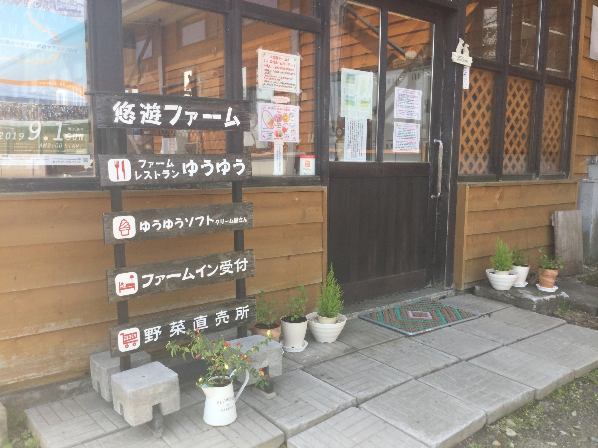 【Entrance to the main house】