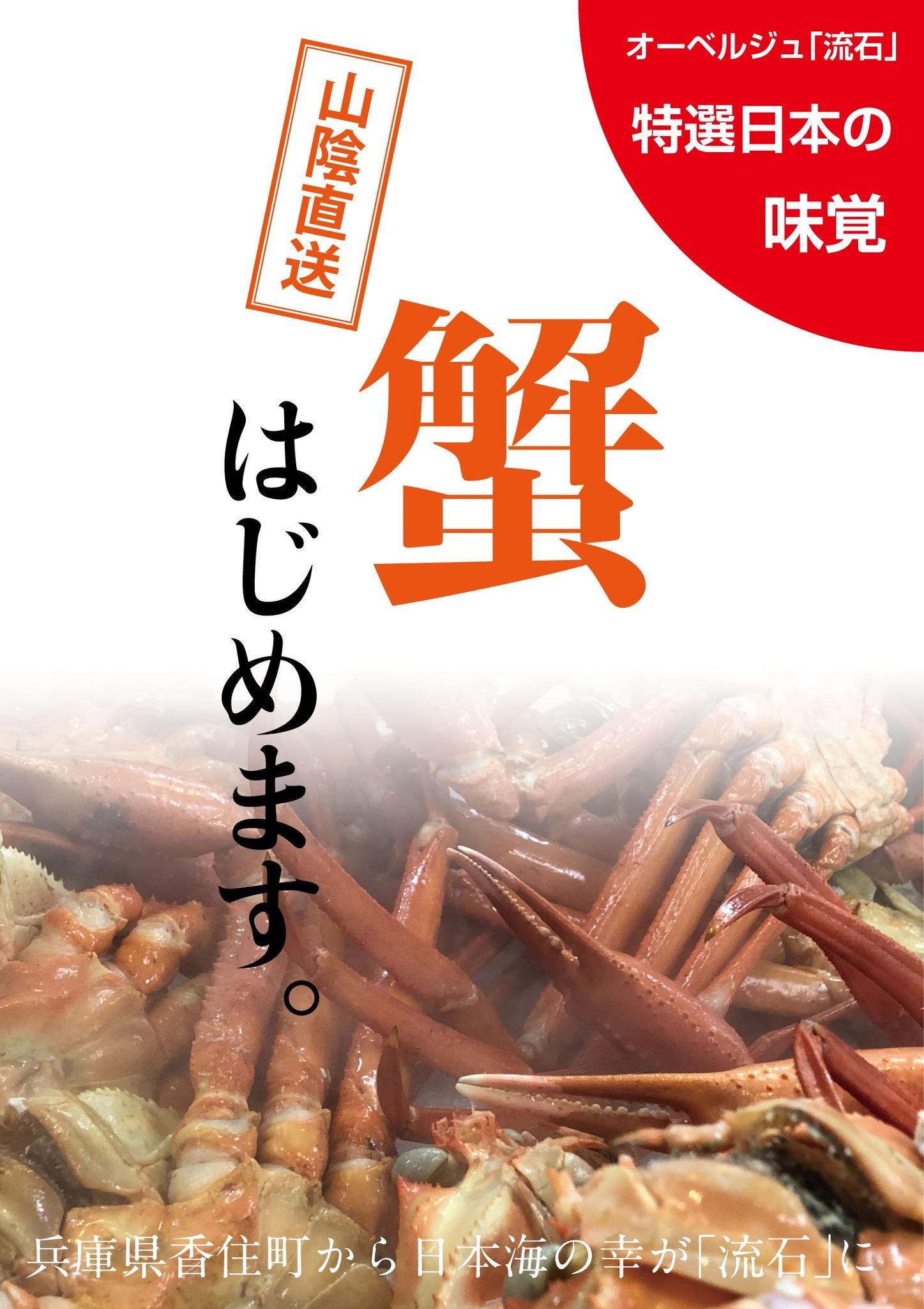 数量限定!!️「瀬戸内蟹と山陰蟹の食べ比べ」プラン