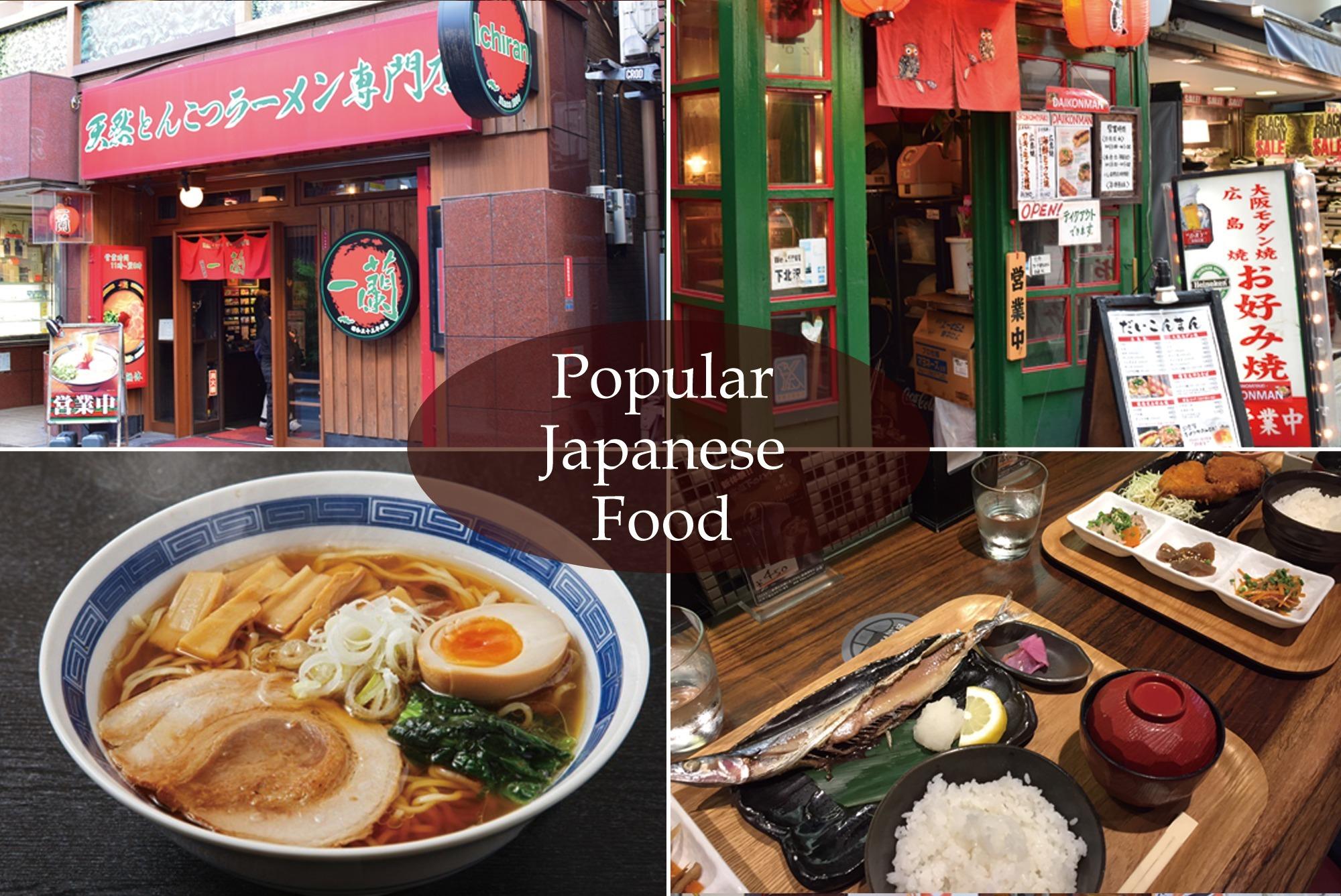 Many popular ramen restaurants, Okonomiyaki restaurants, and Japanese restaurants.