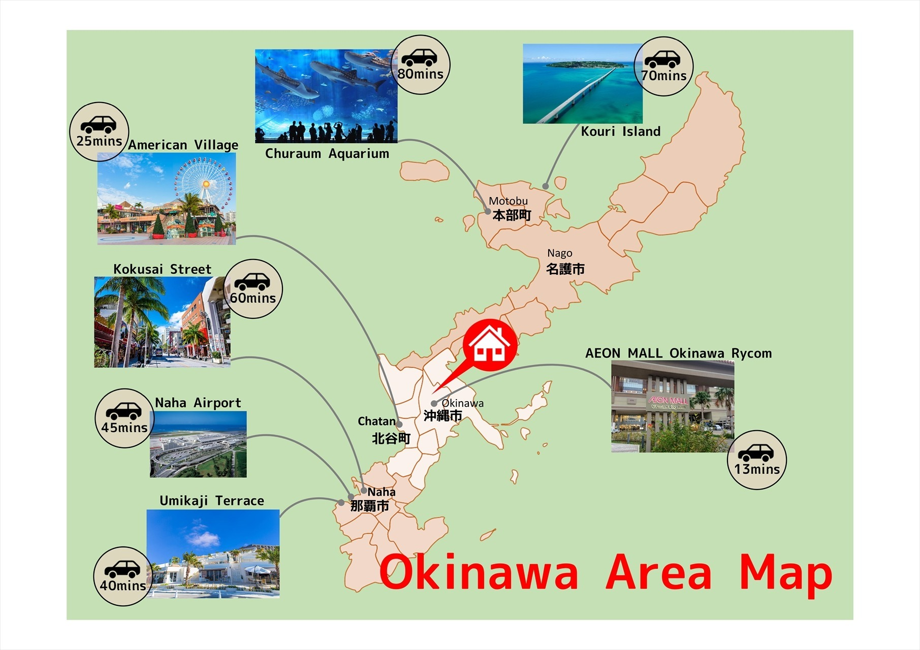 沖縄県の中心地にありアクセス便利
