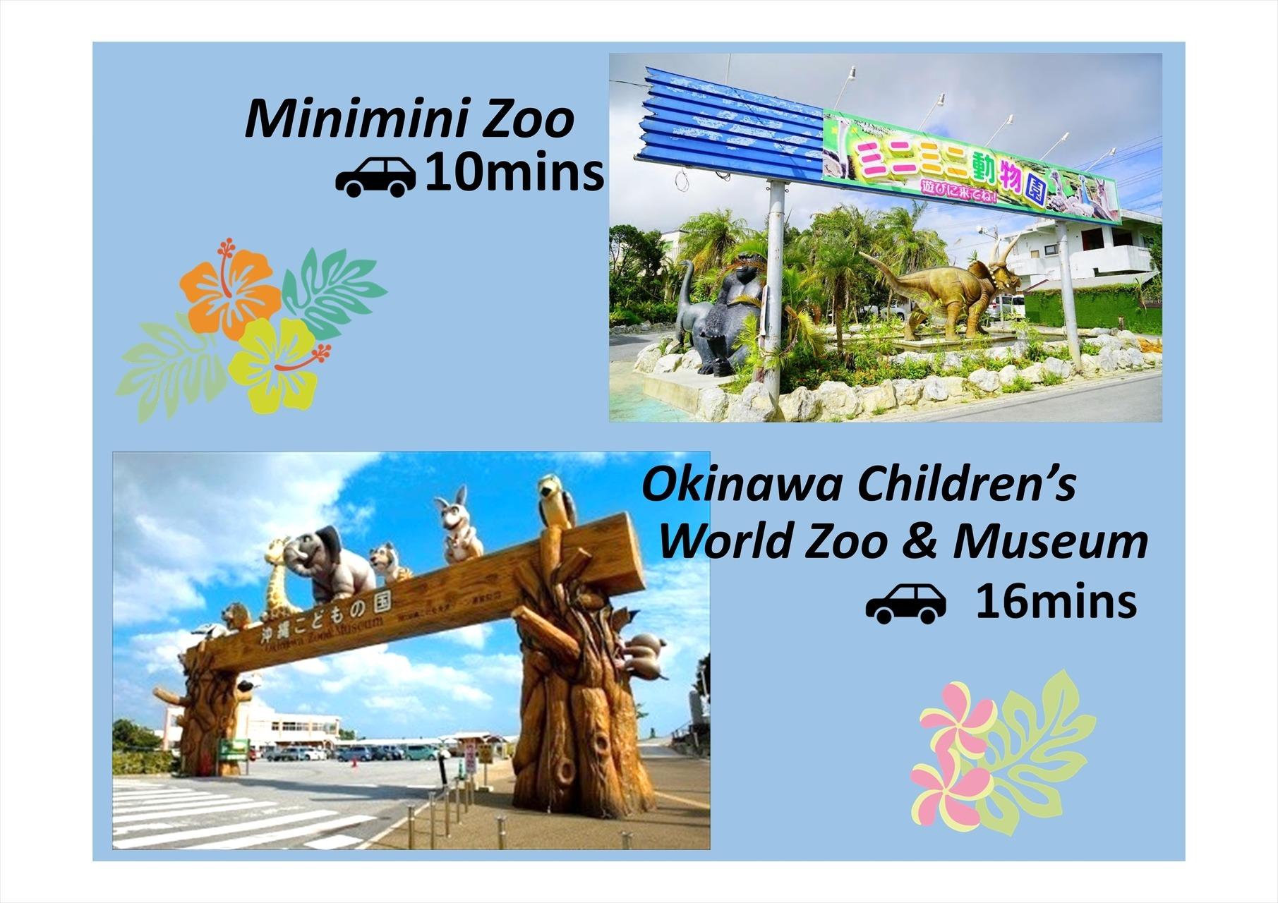 お子様に人気の動物園