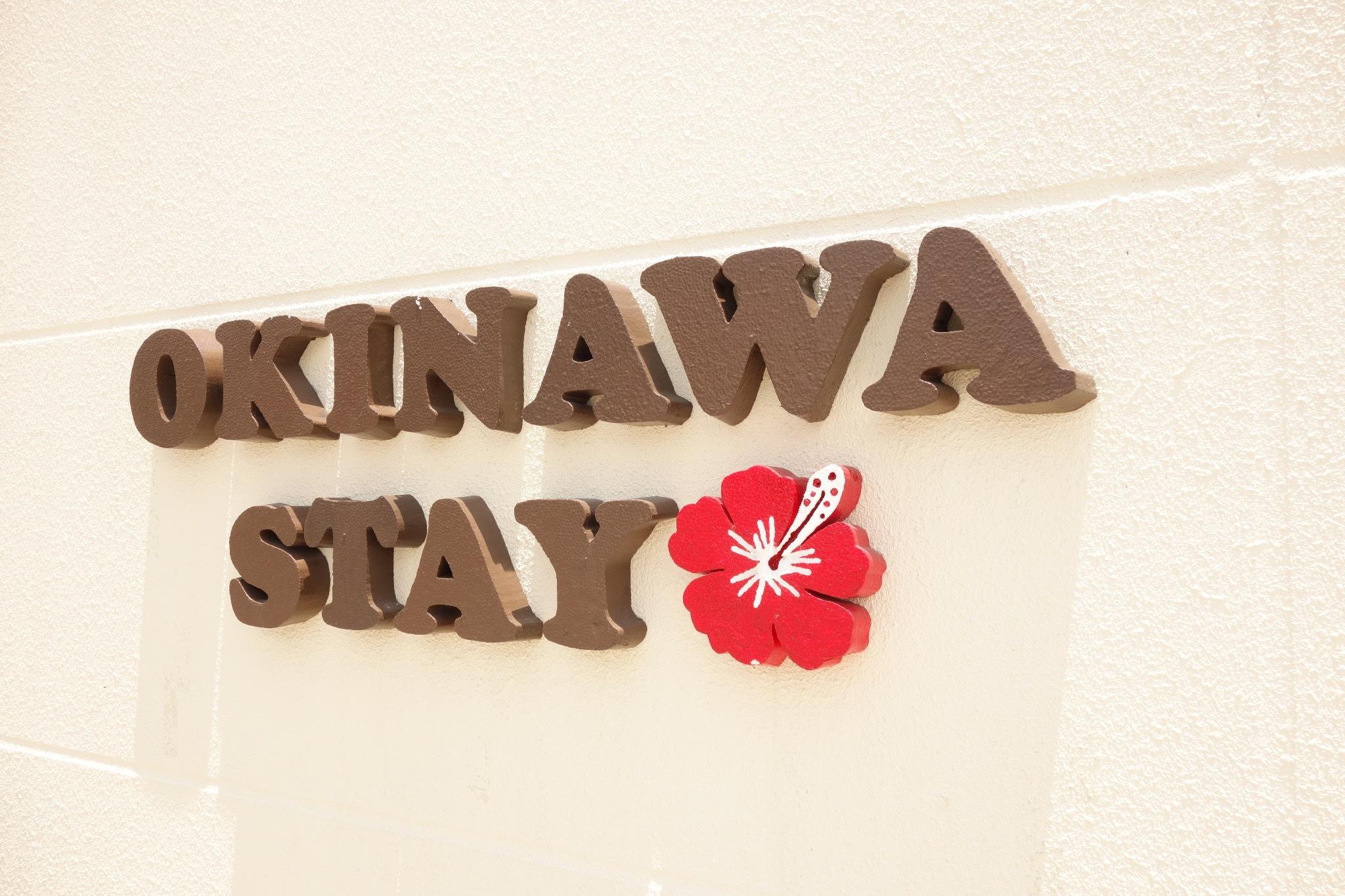 国際通り徒歩5分のOKINAWA STAYへようこそ!
