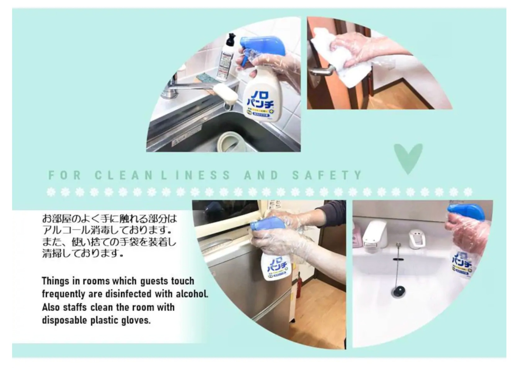 Disinfect after guests check out! ゲスト様のチェックアウト後は消毒作業を行っております。